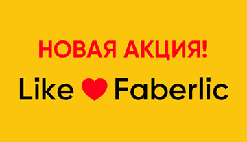 Новая акция Like Faberlic! Скидка 70%!